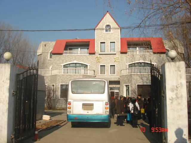 哈尔滨市香坊区富东度假村   显示全部楼层   天龙   哈尔