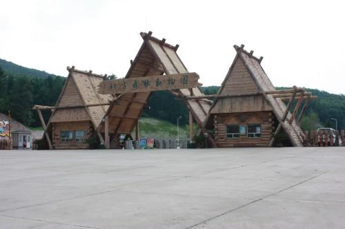 100个最值得去的地方 五十四 哈尔滨市阿城北方森林动物园 高清图片